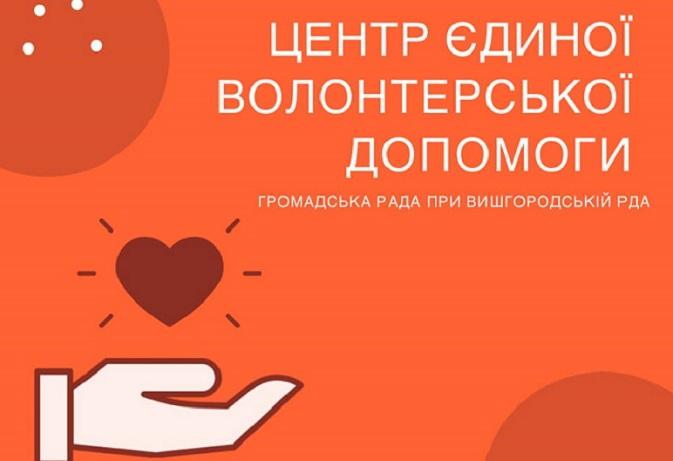 На Вишгородщині створено Центр єдиної волонтерської допомоги - Центр єдиної волонтерської допомоги, соціальна політика, РДА, підтримка, коронавірус, київщина, Вишгородський район, Вишгород - volonter ob