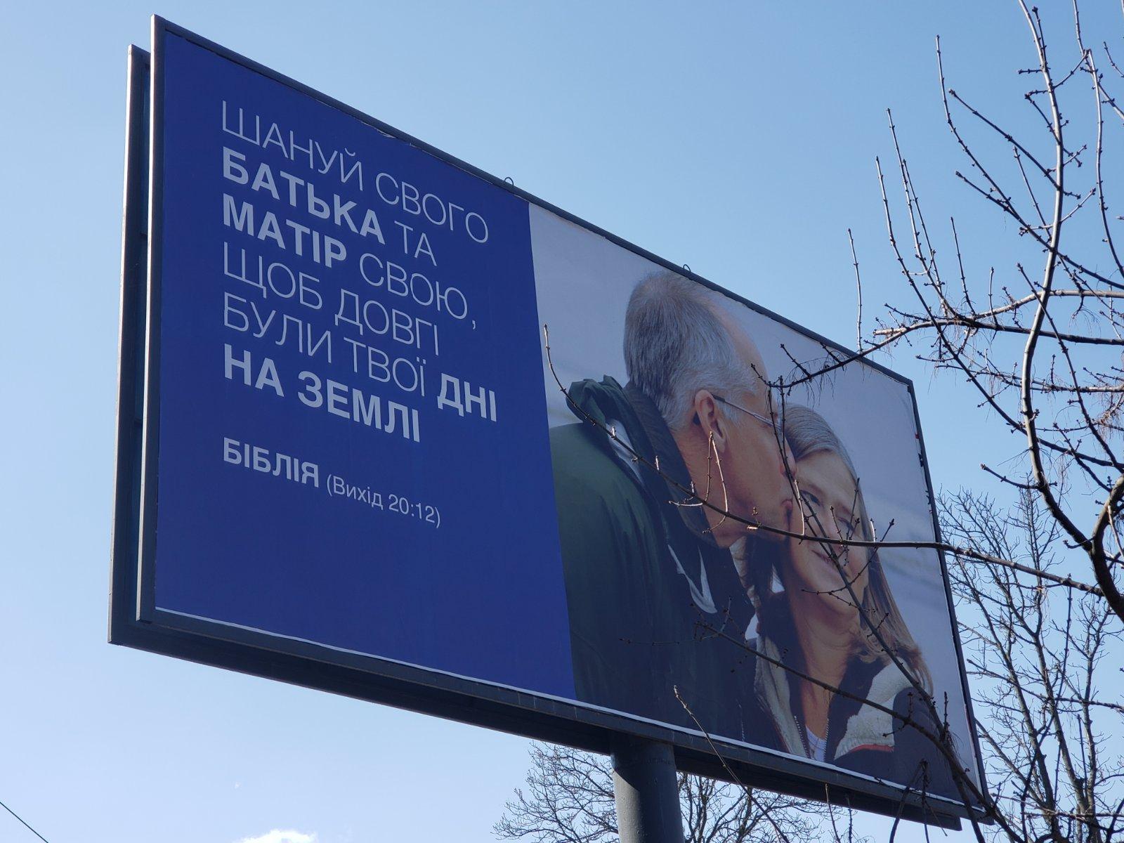 """У Броварах християнські родини ініціювали акцію """"Любов усе перемагає"""" -  - yzobrazhenye viber 2020 04 04 19 42 10"""