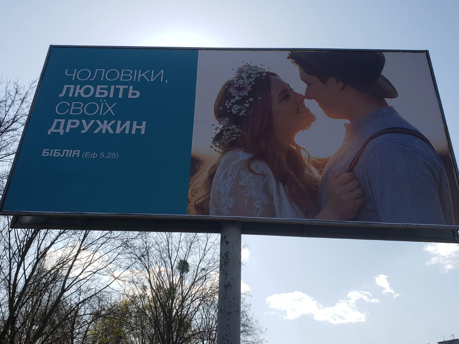 """У Броварах християнські родини ініціювали акцію """"Любов усе перемагає"""" -  - yzobrazhenye viber 2020 04 04 19 42 1165"""