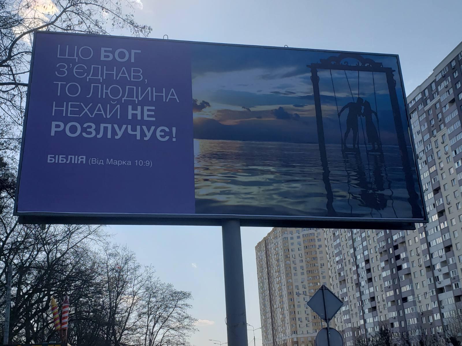 """У Броварах християнські родини ініціювали акцію """"Любов усе перемагає"""" -  - yzobrazhenye viber 2020 04 04 19 42 52"""