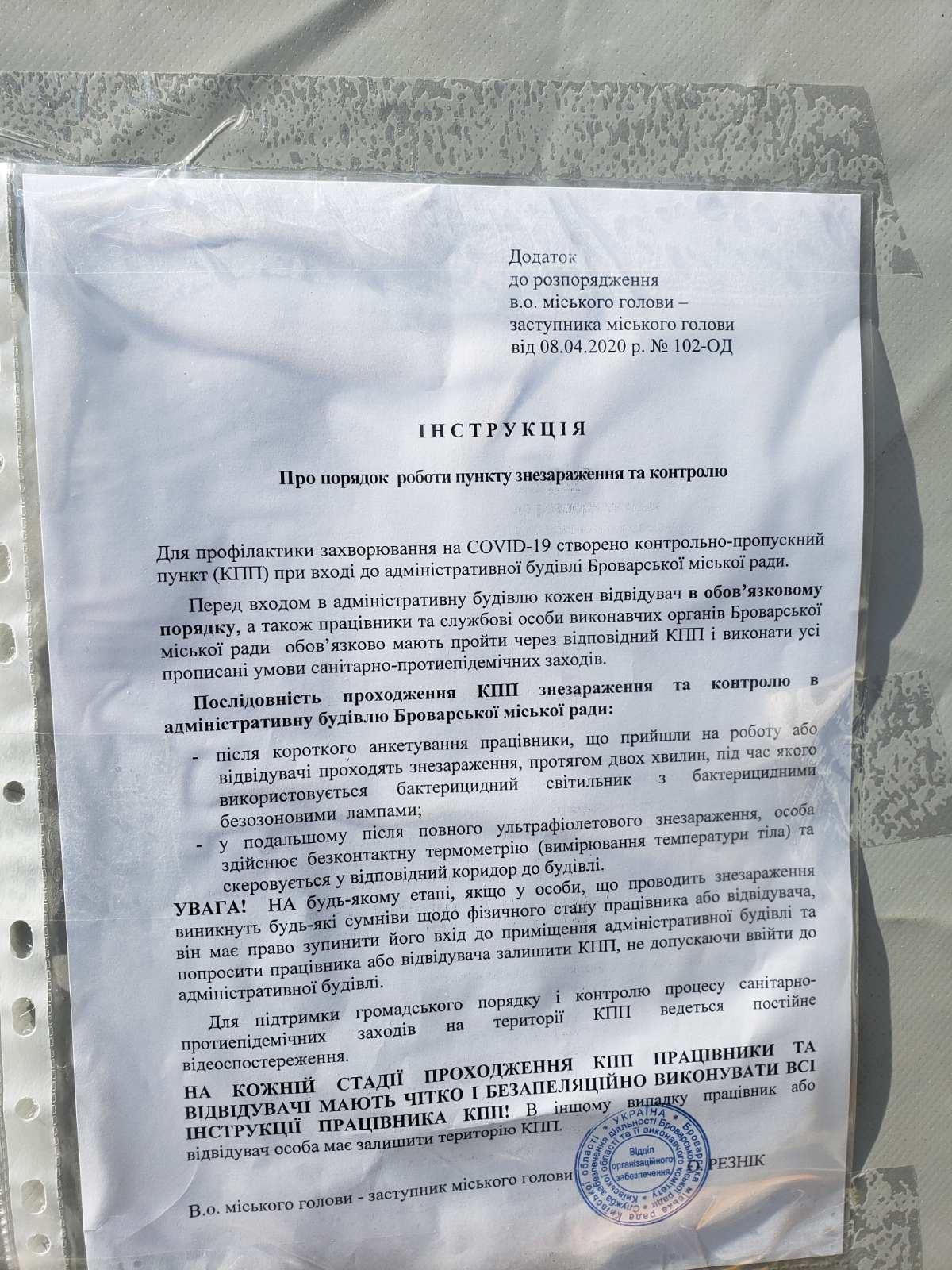 У Броварах на вході до міськради встановили спецпропускники -  - yzobrazhenye viber 2020 04 10 09 17 22