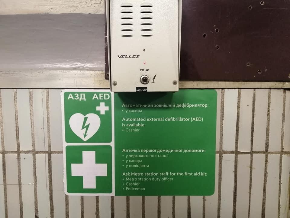 У Київському метрополітені з'явились дефібрилятори -  - 100494249 2366430006990096 1050160151442489344 n