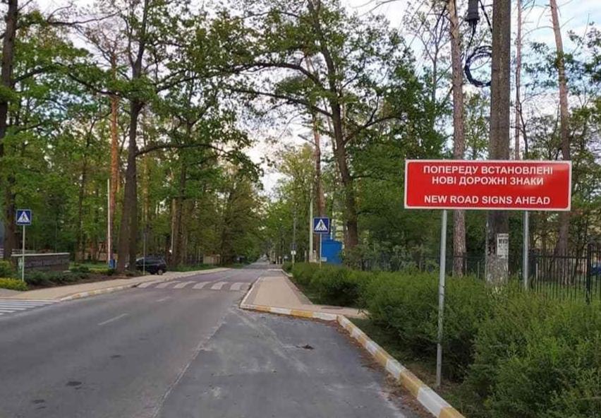 На вулицях Бучі з'явилися нові дорожні знаки -  - 20200527 130707
