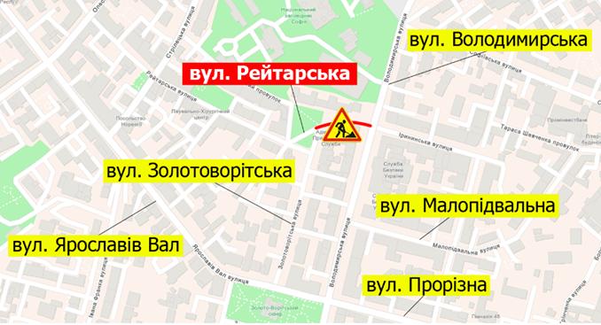 На столичній вулиці Рейтарській частково обмежать рух -  - 96515109 1434305680085641 3708142117596430336 o