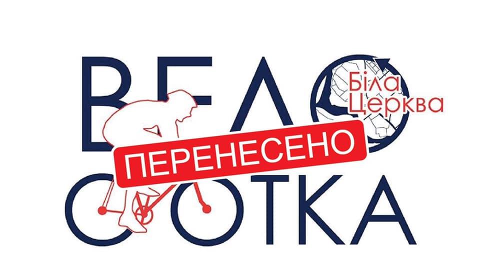 Білоцерківський веломарафон перенесли на 5 липня - велорух, Біла Церква - 97064988 1153766158297345 8923445876345536512 n