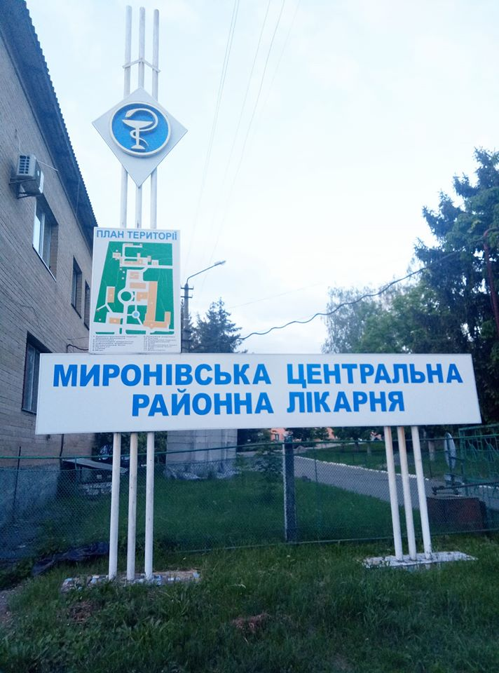 Виявили COVID-19: у Миронівці на двотижневий карантин закрили лікарню