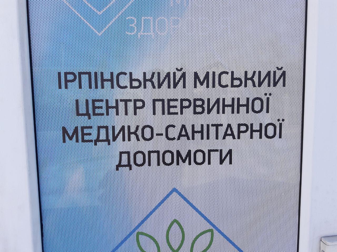 В Ірпінському регіоні - 6 нових заражень коронавірусом, всі - у Коцюбинському -  - IMG 20200518 141823 540