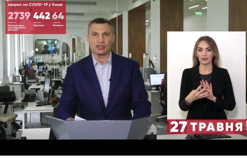 У Києві за минулу добу від COVID 19 вперше одужало більше людей, ніж захворіло: Кличко -  - KLychko27