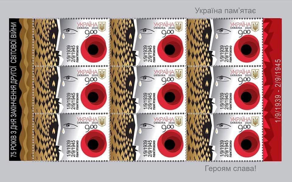 marka1 Укрпошта випустила марку, присвячену 75-й річниці закінчення Другої світової