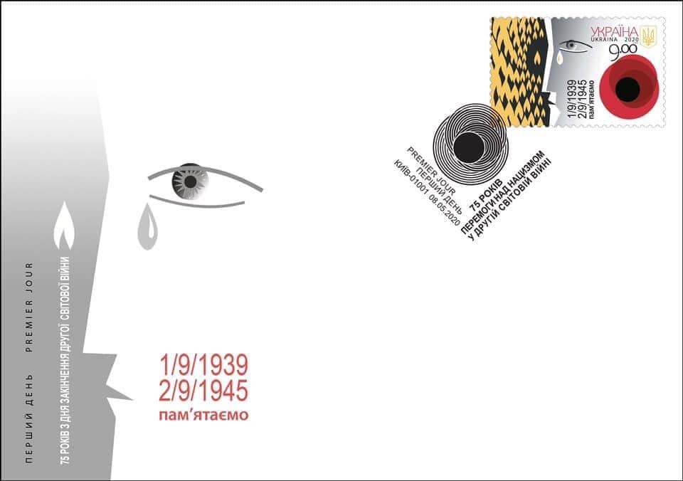 marka2 Укрпошта випустила марку, присвячену 75-й річниці закінчення Другої світової