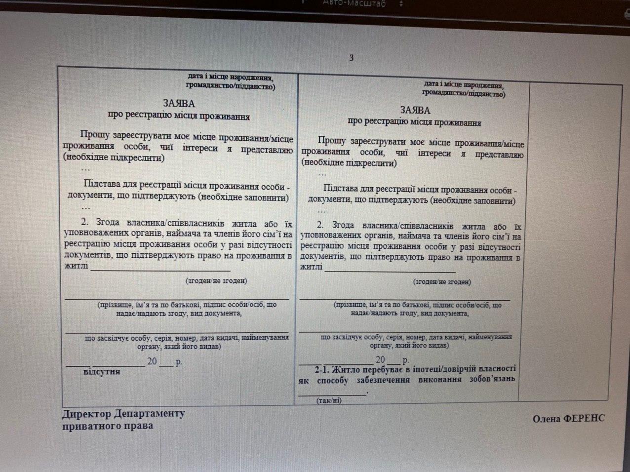 В Україні змінили правила прописки - зміни - photo 2020 05 27 13 20 40