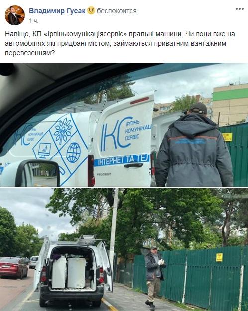 """Працівники """"Ірпінькомунікаціясервіс"""" використовуть автівки, придбані за бюджетний кошт, для приватних потреб"""