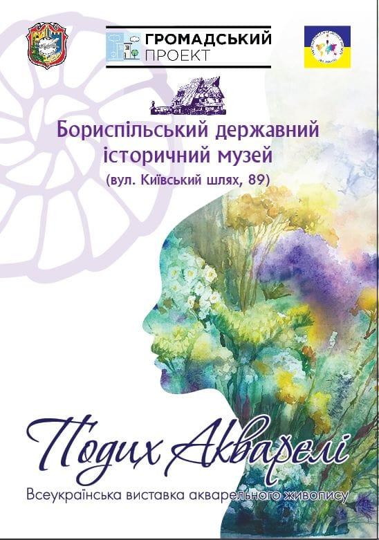 У Борисполі відкрилася Всеукраїнська виставка акварельного живопису -  - 102291399 256868069075796 2389573145665529961 n