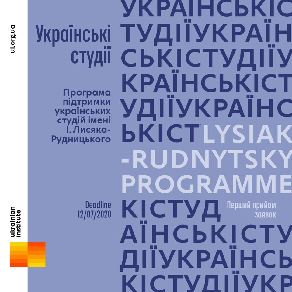 Стартувала програма підтримки студій імені І. Лисяка-Рудницького -  - 103843236 617408069126140 6552538315359118492 o 1