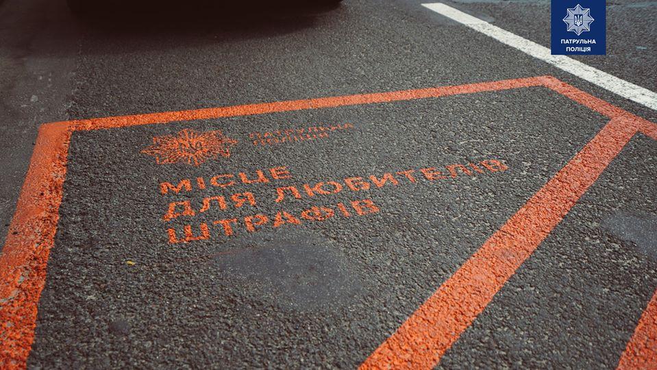 На вулицях Києва з'явились «місця для любителів штрафів» - Київ - 106504914 2637413503193834 2699874646156961295 o