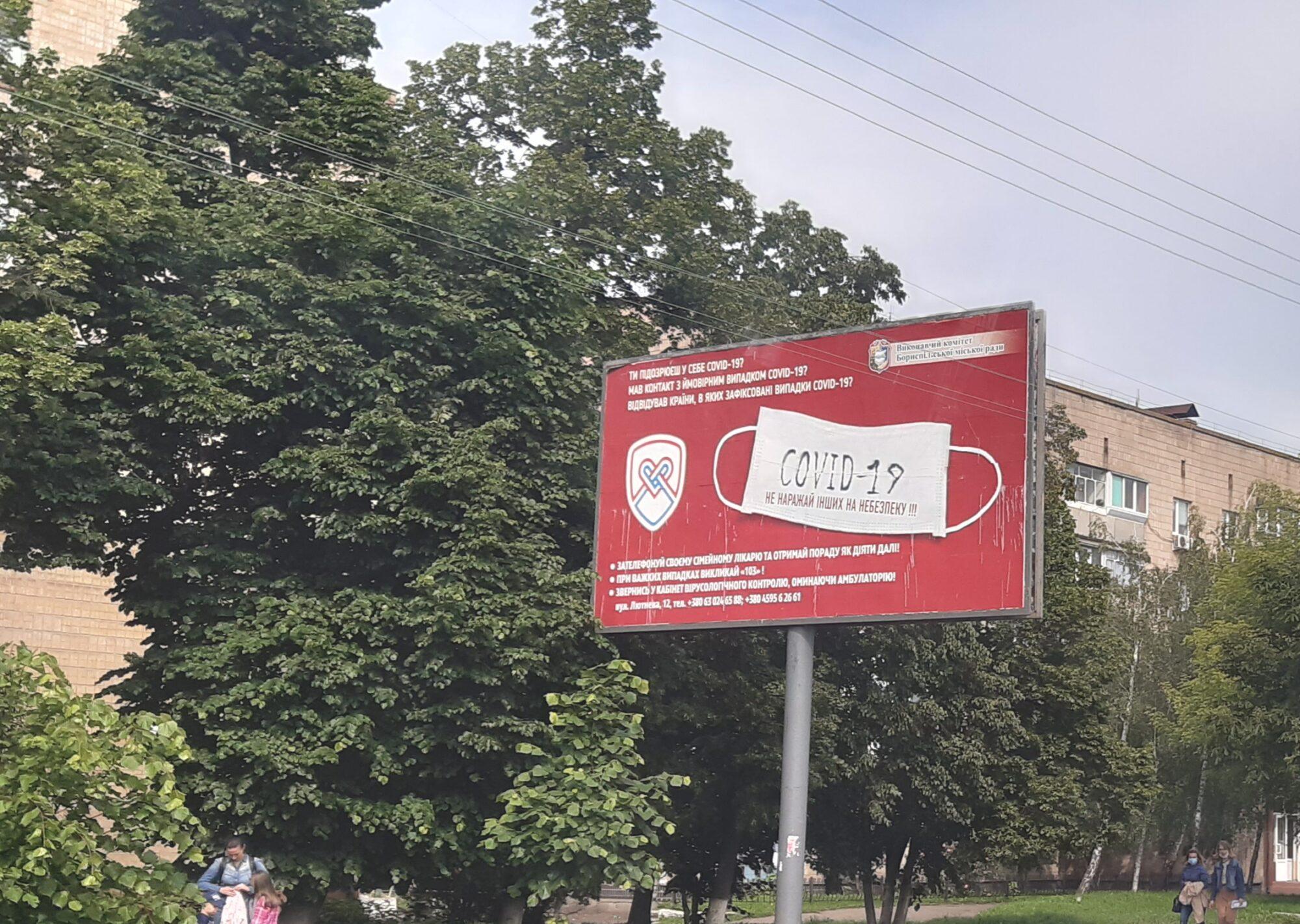 У Бориспільському районі 76 хворих на COVID-19, у місті - 60 - статистика, Бориспіль - 20200605 164538 2000x1422