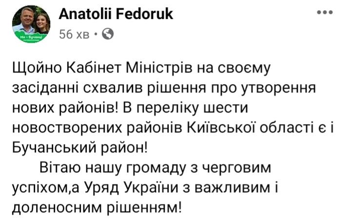 Анатолій Федорук: «Кабмін схвалив утворення нових районів, зокрема Бучанського» -  - 20200612 124712