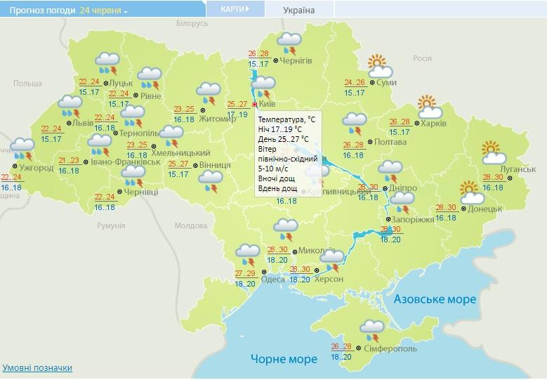 24 червня на Київщину чекають дощі та грози - погода - 24 pogoda
