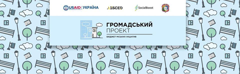 До Громадського бюджету Борисполя подано 13 пропозицій -  - 70766694 3013526502053155 343086076413345792 o