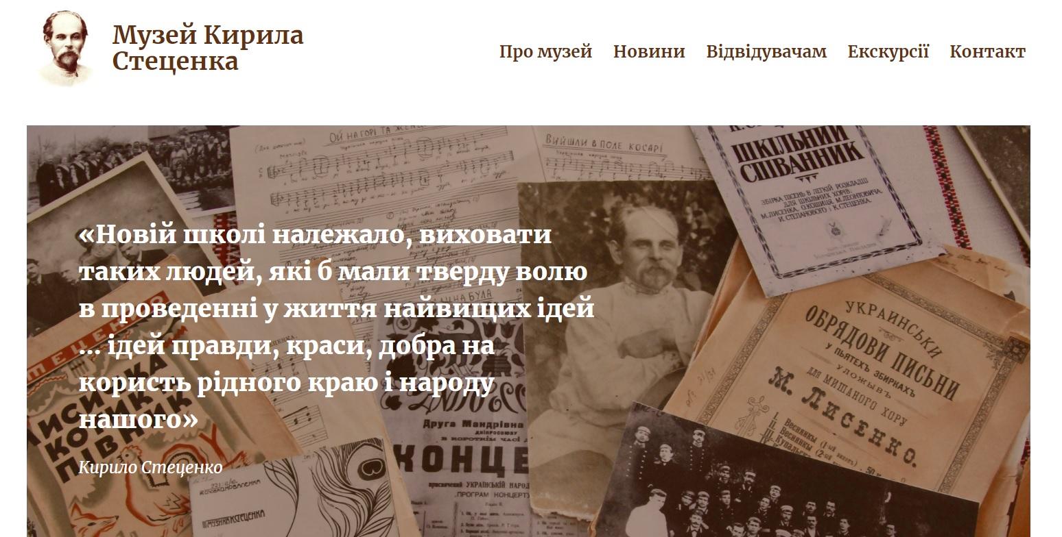 Музей Кирила Стеценка, що на Фастівщині, отримав новий сайт -  - Bezymyannyj
