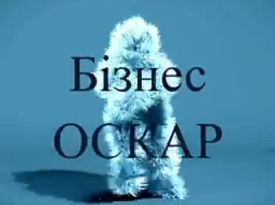 Молодь Вишгородщини  започаткувала «Бізнес Оскар» - Опитування, київщина, Вишгородський район - Biznes