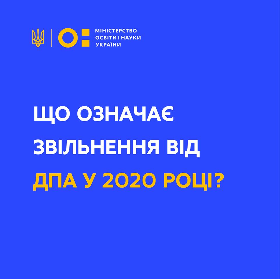ДПА у формі ЗНО можуть врахувати за заявою до навчального закладу - Україна, Освіта, МОН, ЗНО-2020 - DPAAA