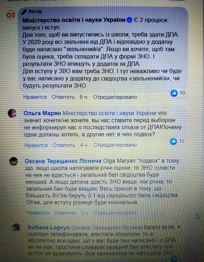 ДПА у формі ЗНО можуть врахувати за заявою до навчального закладу - Україна, Освіта, МОН, ЗНО-2020 - DPA skrin