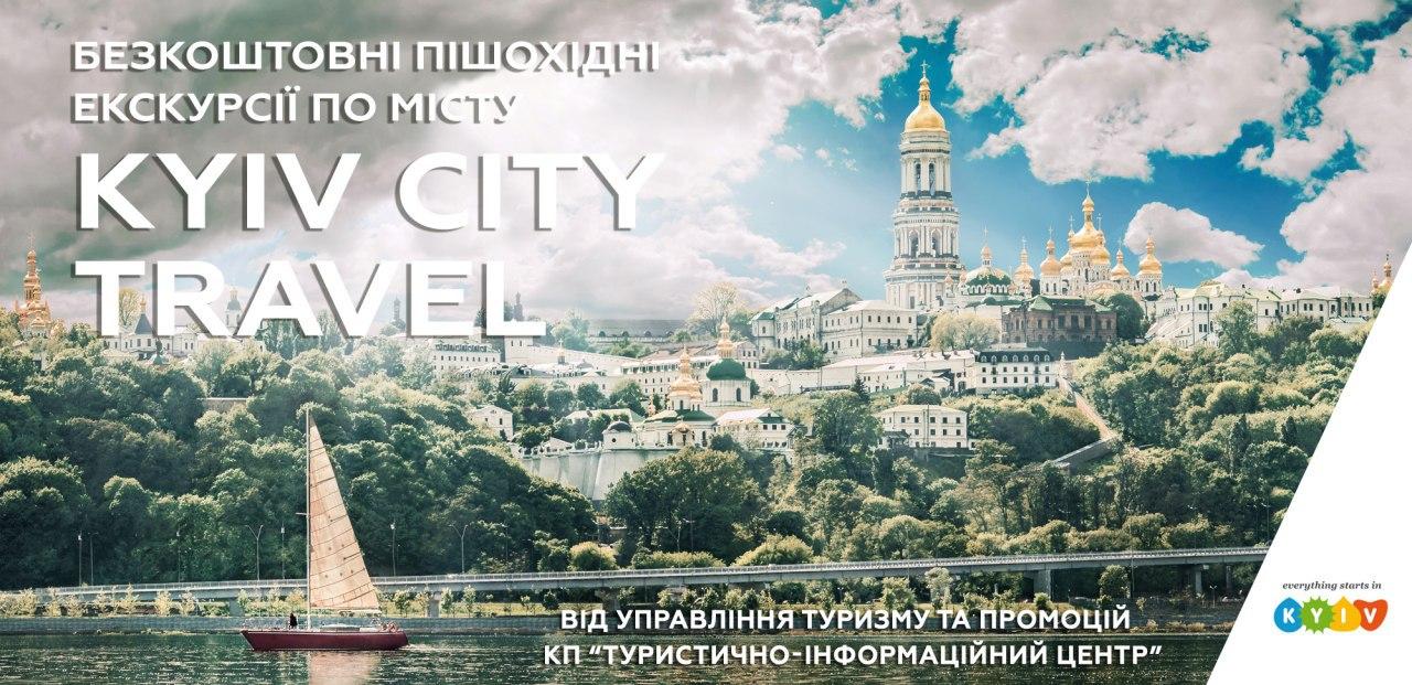 Kyiv City Travel: безкоштовні екскурсії Києвом - Київ - Eksursiyi po Kyyevu