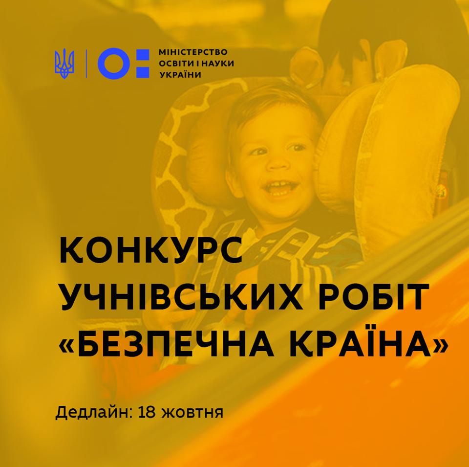 Стартував конкурс учнівських фото та відеоробіт «Безпечна країна» - Україна, МОН, конкурс - Konkurs 2
