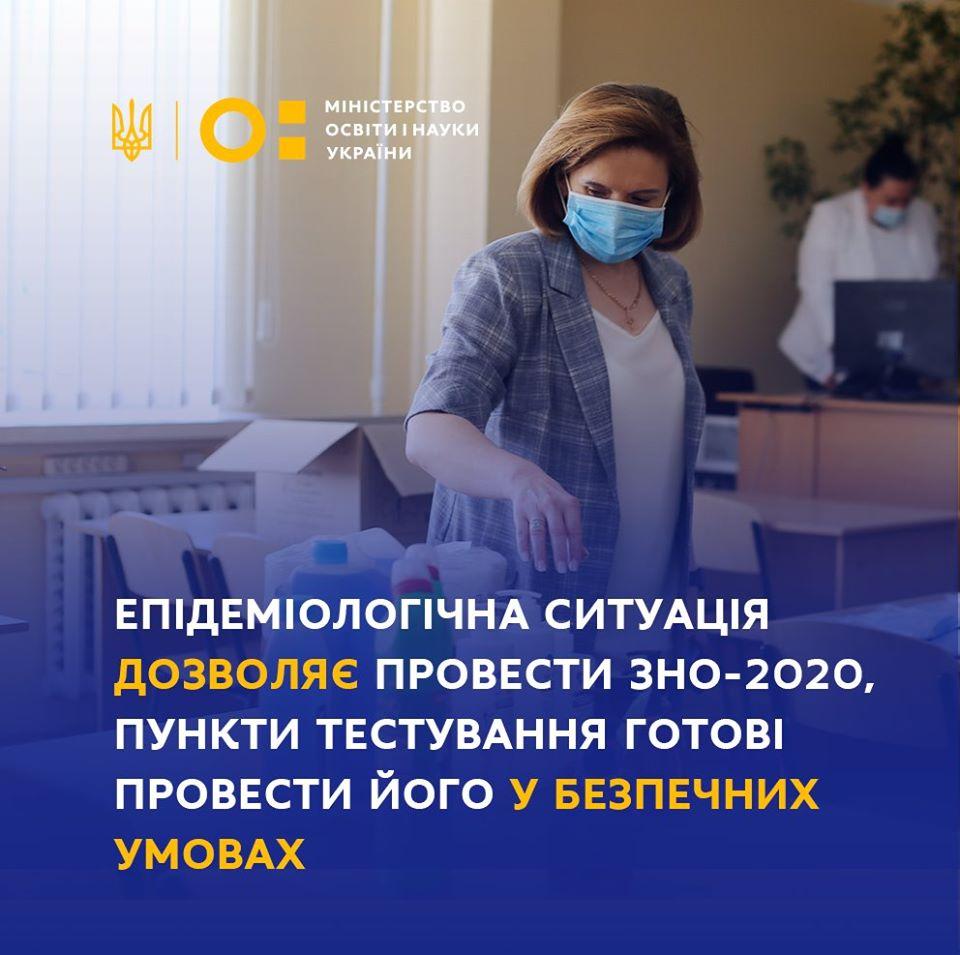 ЗНО розпочнеться завтра - Україна, Освіта, МОН, Мандзій, ЗНО - MON ZNO
