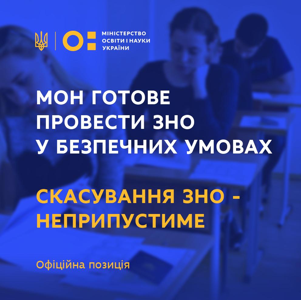 ЗНО-2020: скасують чи ні? - Україна, Освіта, МОН, КМУ, ЗНО, ВРУ - MON ZNO