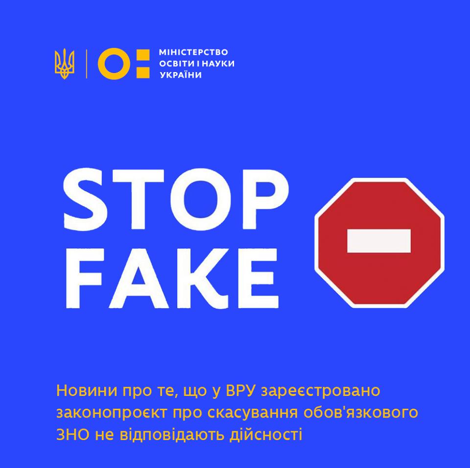 Повідомлення про скасування ЗНО не відповідають дійсності - Україна, Освіта, МОН, ЗНО-2020 - MON fejk