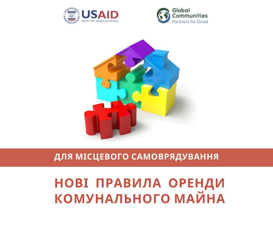 Новації правил оренди державного і комунального майна - Україна, КМУ, Економіка - Orenda majna