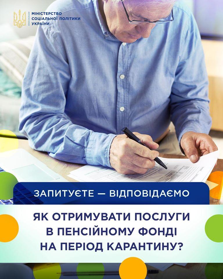 Як дистанційно отримати послуги Пенсійного фонду? - Україна, ПФУ, пенсії, карантин - Pensijnyj