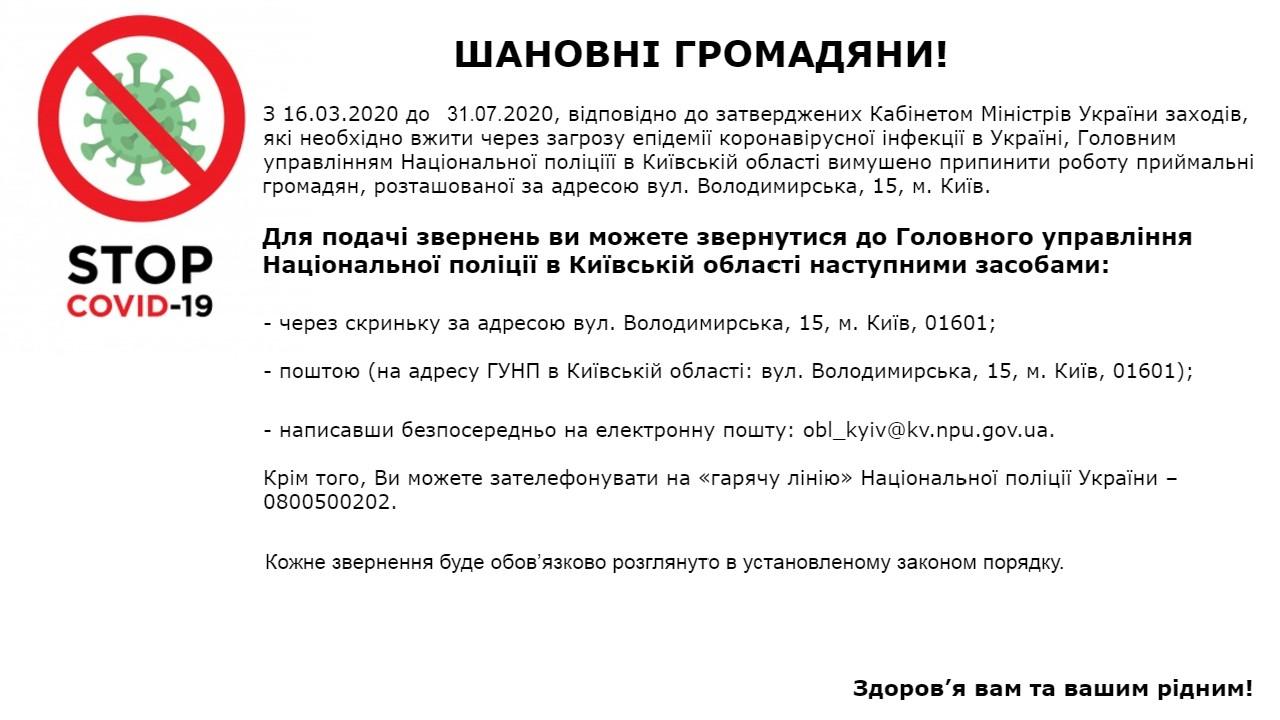 Громадська приймальня Нацполіції Київщини припинила прийом громадян - Україна, прийом громадян, Національна поліція, київщина - Politsiya zakryta