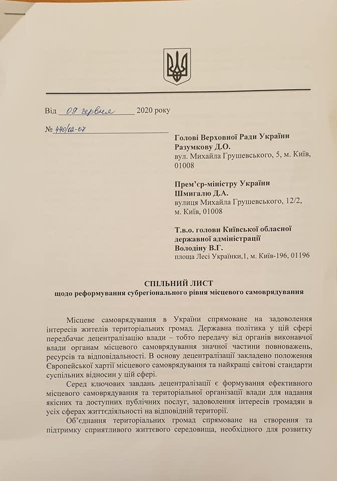 Голови низки райрад Київщини просять зробити центром нового району Вишгород - нові райони, київщина, децентралізація, Вишгород - Rada2