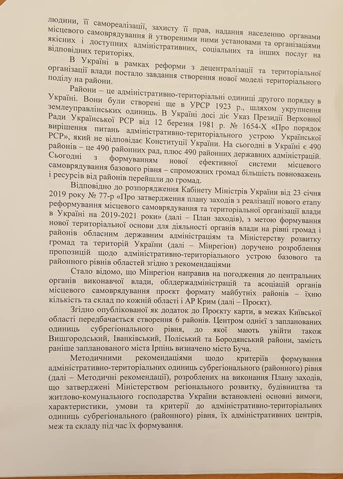 Голови низки райрад Київщини просять зробити центром нового району Вишгород - нові райони, київщина, децентралізація, Вишгород - Rada3