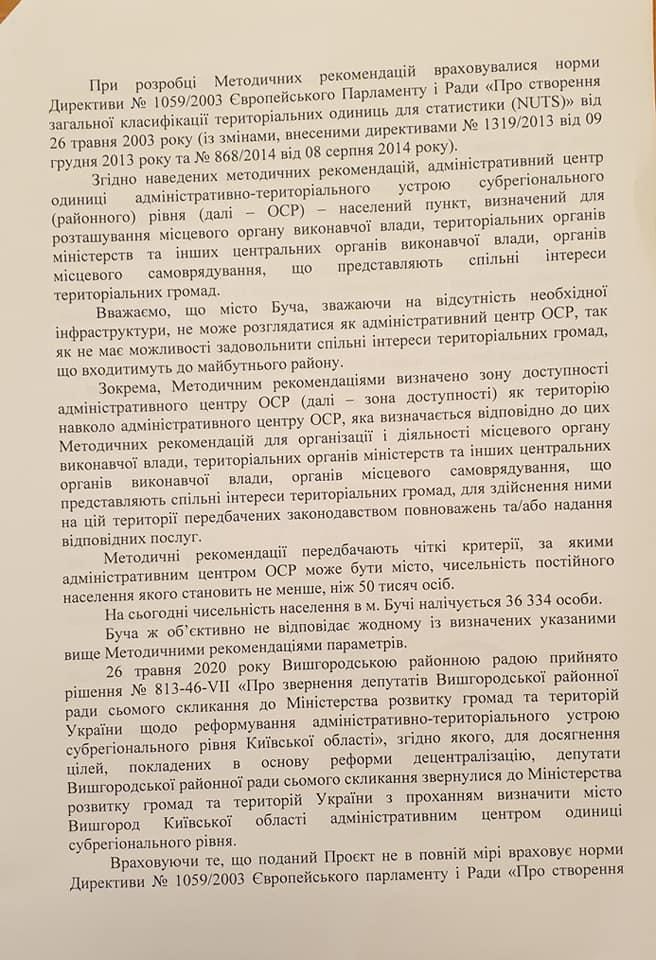 Голови низки райрад Київщини просять зробити центром нового району Вишгород - нові райони, київщина, децентралізація, Вишгород - Rada4