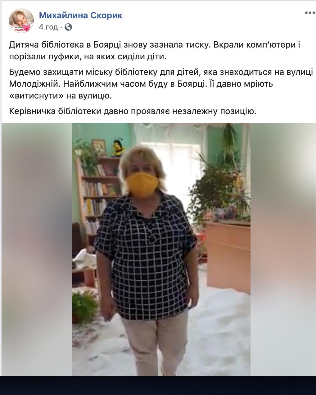 У Боярці обікрали дитячу бібліотеку - Боярка - Snymok ekrana 2020 06 24 v 20.02.12