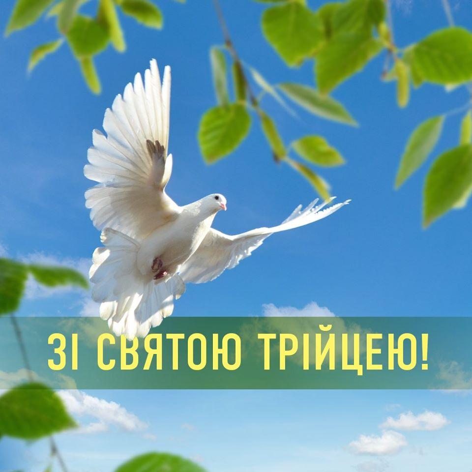 7 червня - День Святої Трійці - Україна, привітання - Trijtsya Zel