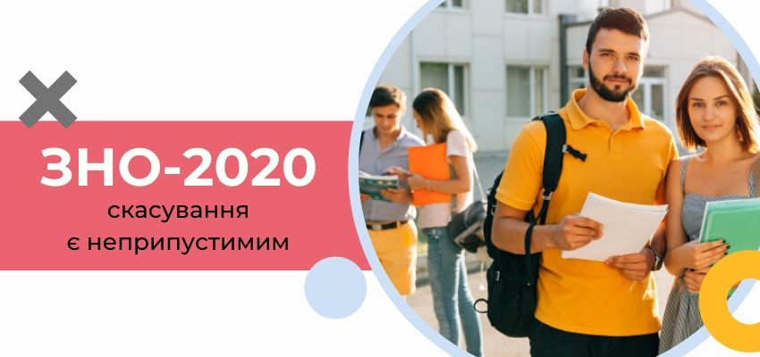ЗНО-2020: скасують чи ні? - Україна, Освіта, МОН, КМУ, ЗНО, ВРУ - ZNO kartynka
