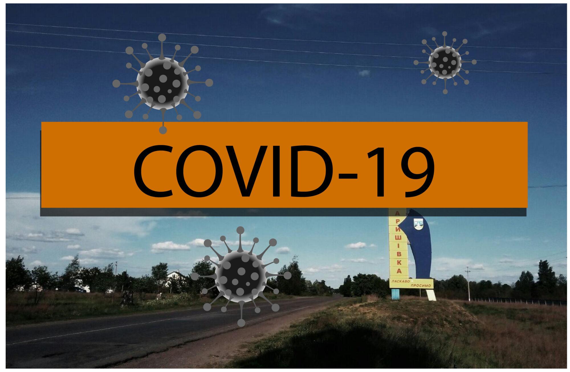 У Баришівці та районі 39 хворих на COVID-19 -  - Zahidna stela Baryshivka 2017 rik 2000x1306