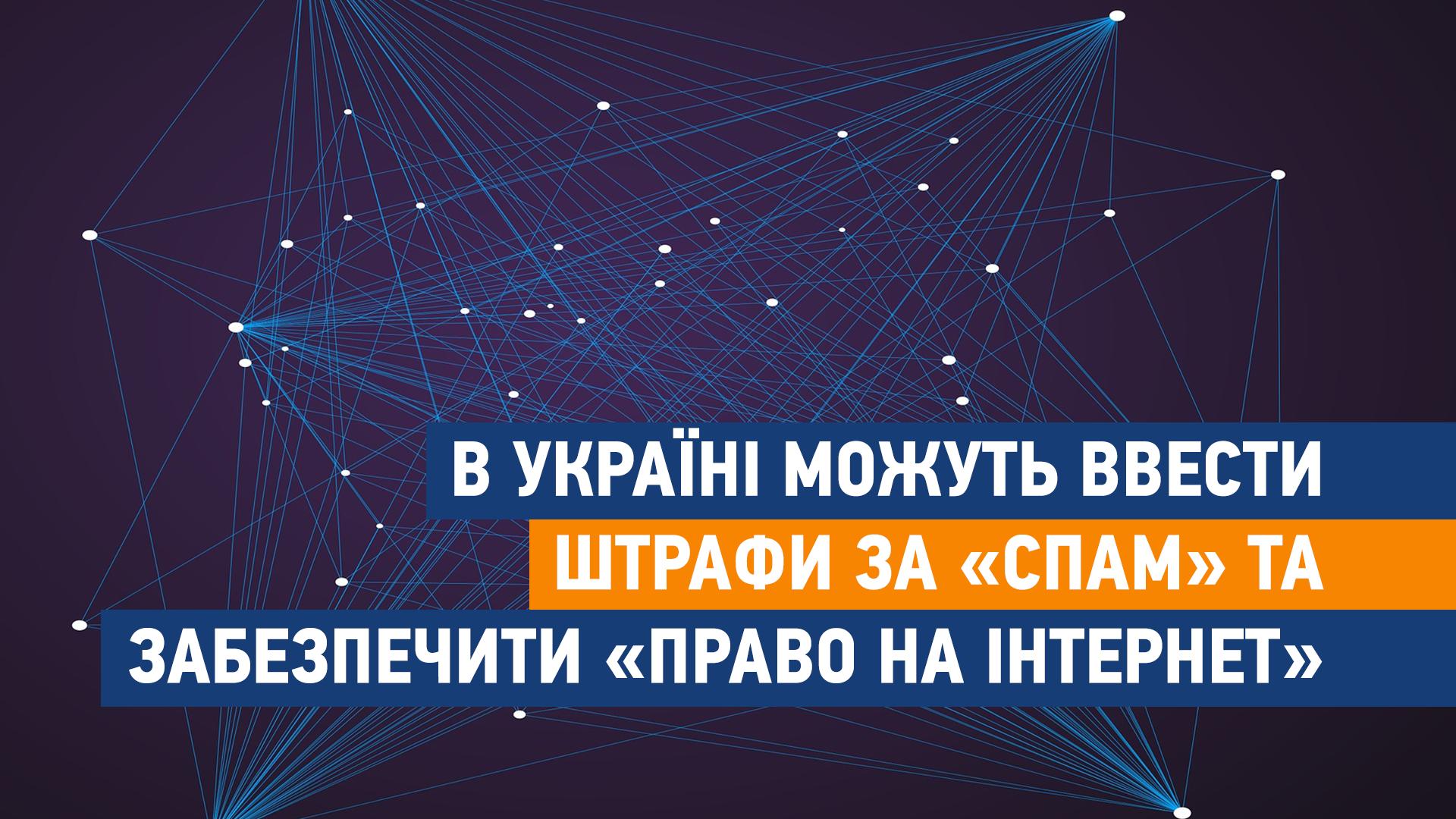 Інтернет кожному українцю й штрафи за «спам»: уряд отримав нову редакцію проєкту закону «Про електронні комунікації» - інтернет, законопроєкт, Влада - ethernet poglyad