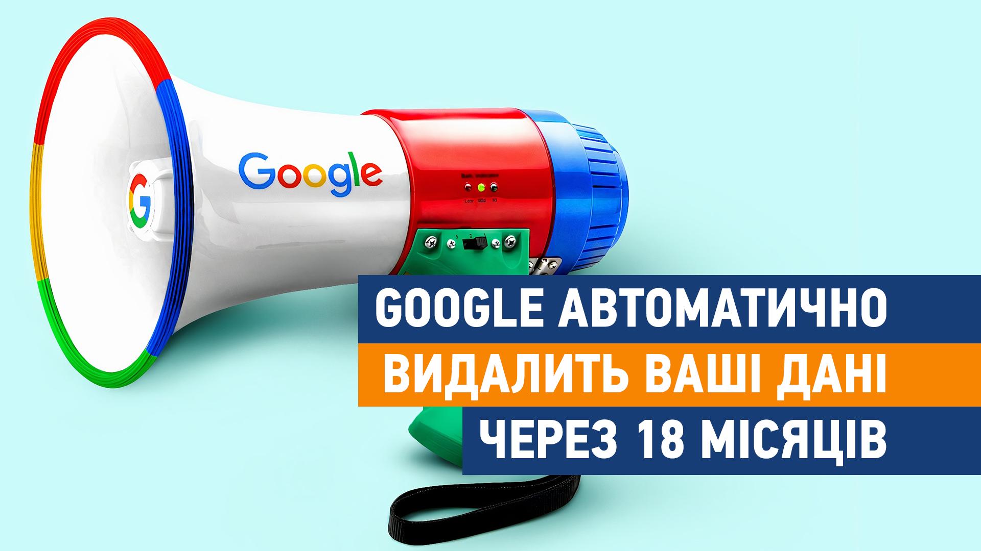 Google автоматично видалить ваші дані через 18 місяців - конфіденційність, дані, youtube, google, Chrome - google poglyad 1