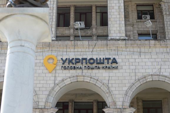 Укрпошта планує продати головний офіс на Хрещатику -  - im578x383 ukrpost GettyImages