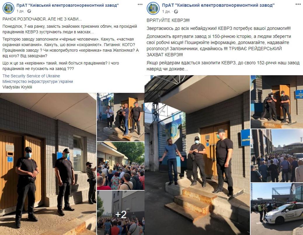 У Києві рейдери захопили завод, на якому ремонтують електропоїзди - рейдерське захоплення, Погляд, Київ - jytjty