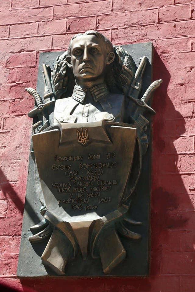 129 років з Дня народження Євгенія Коновальця - УНР, історія України - konoalets