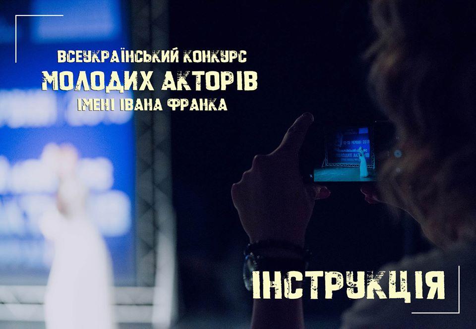 Молодих акторів запрошують на Всеукраїнський конкурс ім. Івана Франка - Україна, Культура - kultura