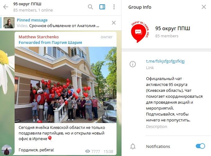 В Ірпені відкрили офіс проросійської «Партії Шарія»
