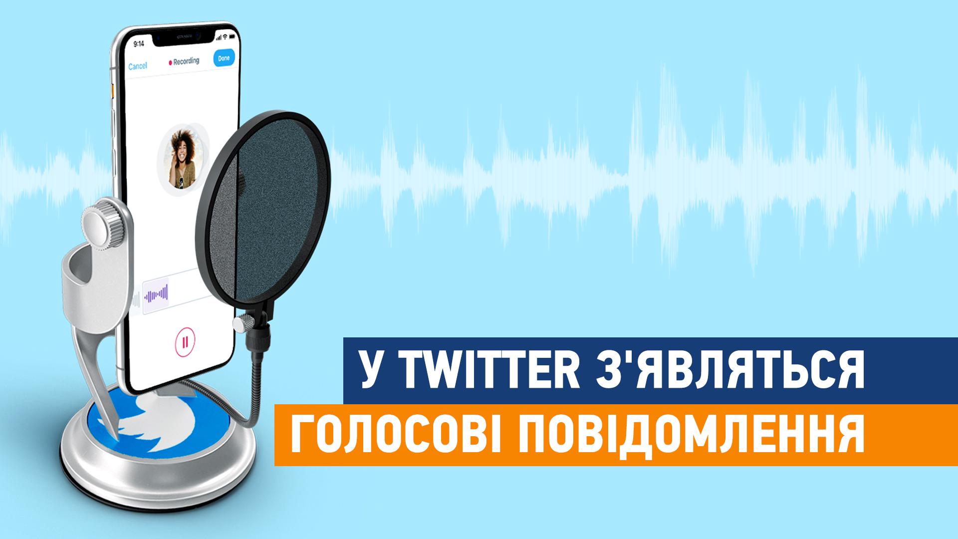 У Twitter з'являться голосові повідомлення - iOS - twitter poglyad